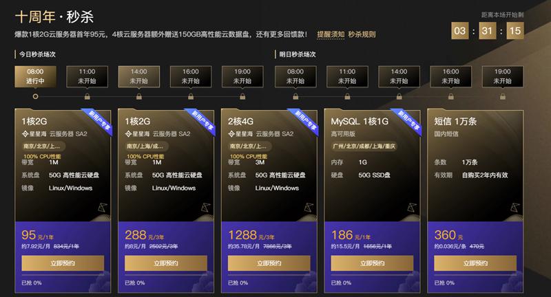 腾讯云十周年 95元购买1年服务器 288元购买3年服务器