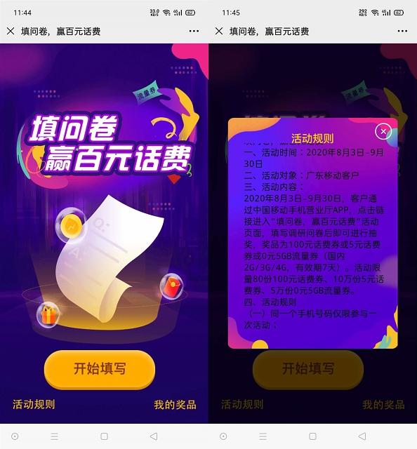 广东移动用户完成问卷抽5-100元话费或5G流量卷