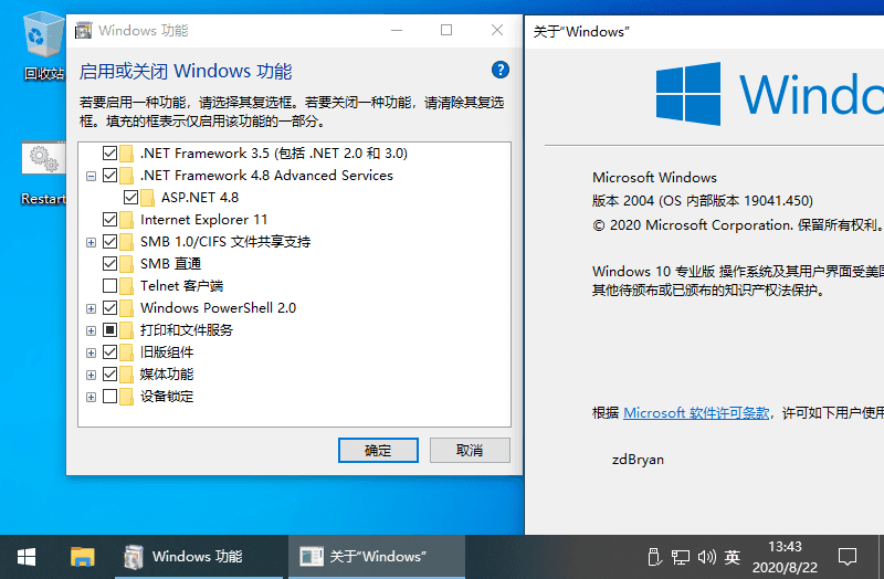 Windows 10 v2004精简专业版