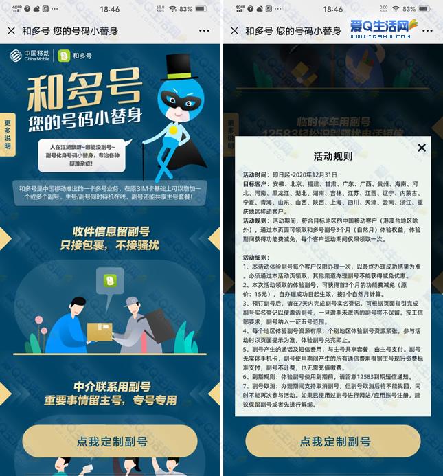 中国移动用户免费领取3个月和多号 限地区