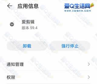 爱剪辑v59.4 会员破解直装版 安卓软件下载
