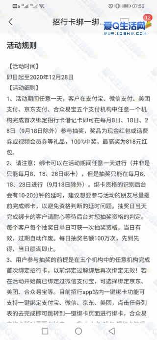 招商银行绑支付机构抽现金红包 亲测2.58元
