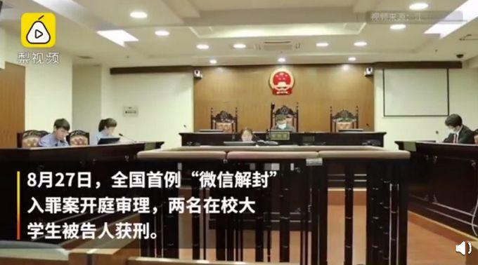 """2名在校情侣因""""微信解封""""被判刑 成为全国首例入罪案件"""