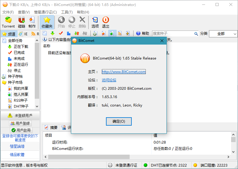 BitComet v1.71 解锁豪华版
