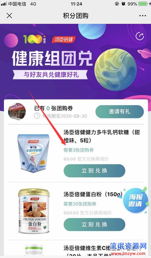 汤臣倍健健康1.28元