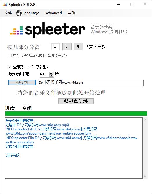 音轨分离 SpleeterGui v2.8