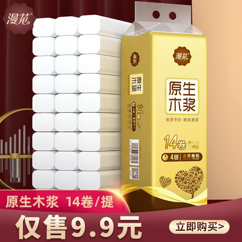 6.9元限时秒杀14卷卫生纸巾